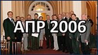 Актуальные проблемы радиофизики 2006